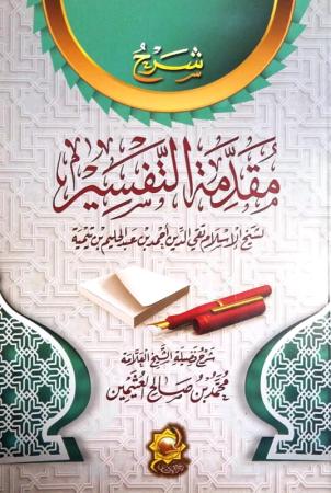 Charh Mouqaddimah at-Tafsir - Sheikh al 'Uthaymin