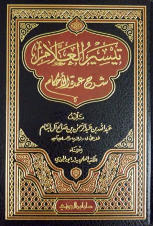 Taysir al 'allam charh 'oumdatou al ahkam - Sheikh al Bassam