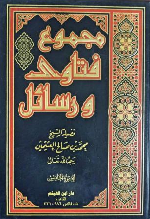 Majmou' Fatawa wa Rassa-il - Sheikh al 'Uthaymin