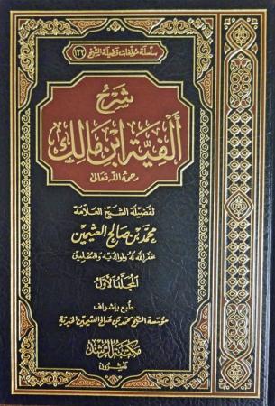 Charh Elfiyat ibn Malik - Sheikh al 'Uthaymin