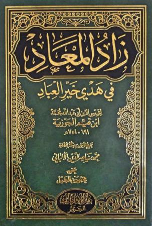 Zad al Ma'ad - Ibn al Qayyim