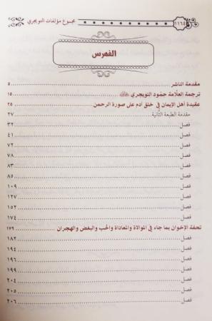 Majmou' mou-allafat wa rasa-il al 'Allamah at-Touwayjiri