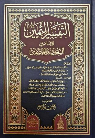 Tafsir ath-Thamin (6volumes) - Sheikh al 'Uthaymin