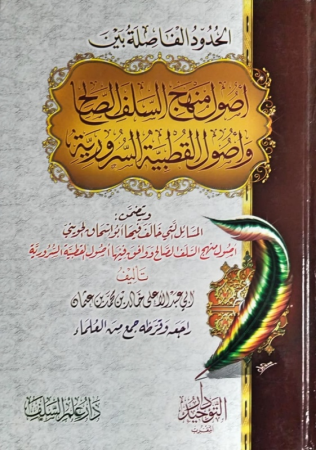 Ousoul Manhaj as-Salafi as-Salih wa Ousoul al Qutbiyyah as Sourouriyah