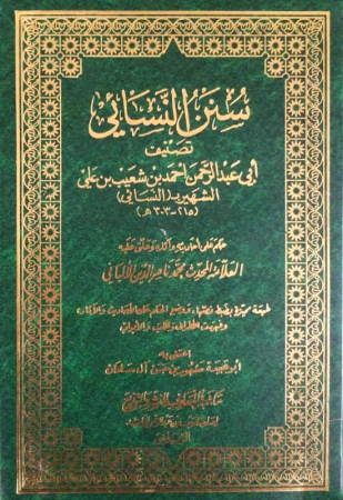 Sunan An-Nassa-i - 100% Harakat et Authentification Sheikh al Albani