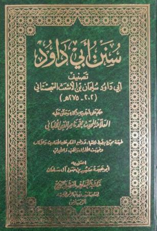 Sunan Abi Dawud - 100% Harakat et Authentification Sheikh al Albani