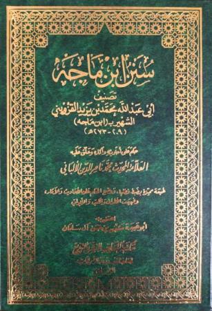 Sunan ibn Majah - 100% Harakat et Authentification Sheikh al Albani
