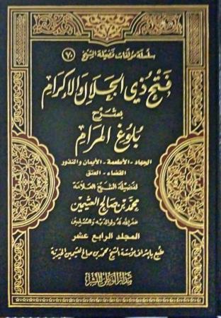 Fath dhil Jalali wal Ikram bi Charh Boulough al Maram - Sheikh al 'Uthaymin