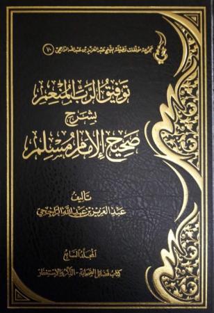 Charh Sahih Muslim - Sheikh ar-Rajihi