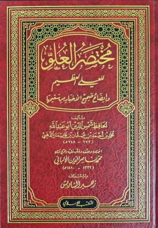 Mukhtasar al 'Uluw - Sheikh al Albani