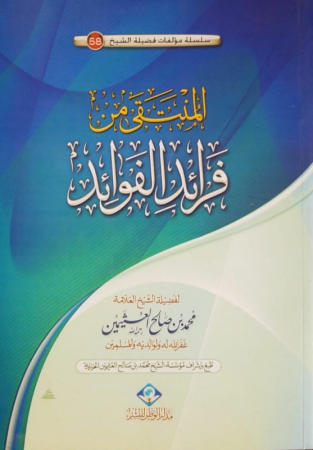 Al Muntaqa min Fara-id al-Fawa-id - Sheikh al 'Uthaymin