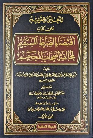 Iqtida as-Sirat al Mustaqim - Sheikh al IIqtida sirat al mustaqim - Sheikh al Islam / Sheikh al Fawzan