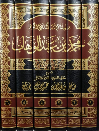 Silsilah Charh Rasail al Imam Muhammad ibn 'abdulwahhab - Sheikh al Fawzan