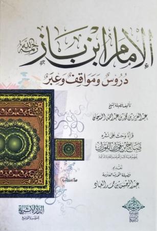 Al Imam Ibn Baz - Sheikh Sadhan
