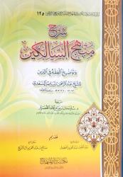 Manhaj as Salikin (harakat) - Sheikh Sa'di