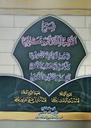 Charh Oussoul ath-Thalatha, Chourout la Ilaha illa Allah... Sheikh Al Jami