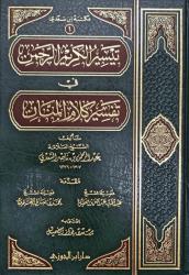 Taysir al-Karim al-Rahman (Tafsir as-Sa'di) - Sheikh as Sa'di