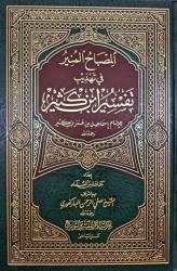 Tafsir ibn Kathir 1 Volume