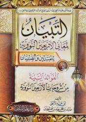 At-Tibyan lima'ani al arba'in an-Nawawi - Cheikh Khalid abu abdelA'la