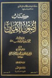 Charh Oussoul al Iman - Sheikh Salih Ibn 'abdelAziz Al ash-Sheikh