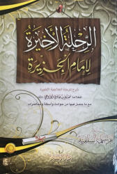 Ar-Rihlatoul Akhir - Oum Salama / Sheikh Muqbil