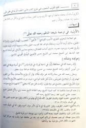 Fath al Qarib al Mujib - Sheikh ibn Adam al Atioupi