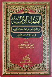 as-Siffatul ilahiyah - Sheikh Amman al Jami