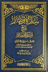 Nayl al Awtar - L'Imam Ash-Shawkani