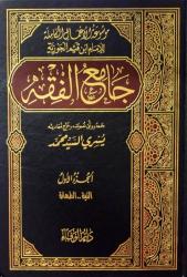 Jami' al Fiqh - ibn al Qayyim
