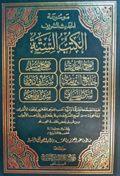 Al Koutoub as-Sitta (1 volume)