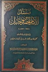 Musnad al Imam Ahmad