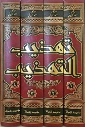Tahdhib at-Tahdhib - Ibn Hajar al Asqalani