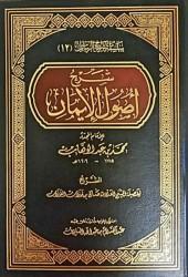 Charh Ousoul al Iman - Sheikh al Fawzan