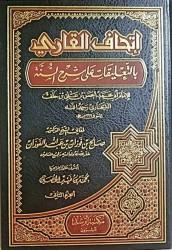 Itḥaf al Qari bi at-Taʿliqat ʿala Charḥ as-Sunna - Sheikh Al Fawzan