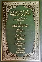 Al Kawakib ad-Durriya 'ala mutammimat al Ajrumiyyah