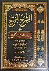 ach-Charh al Moumti' 'ala Zad al Mustaqni' - Sheikh al 'Uthaymin