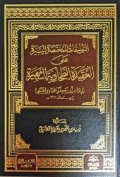 At-Taʿliqāt al Mukhtaṣara al Yasīra ʿalā al ʿaqīda at-Taḥāwiyya ach-chahīra - Sheikh Zayd Al Madkhalī