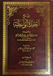 Charh al 'aqidah al wassitiyah - Sheikh ibn Ibrahim Âl ash-Sheikh