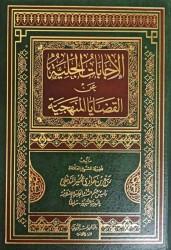 Al Ijabat al Jaliyah 'an al Qadaya al manhajiyah - Sheikh Rabi'
