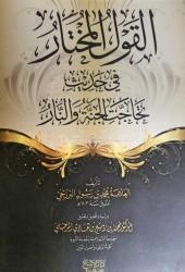 Al Qawl al Mukhtar fi Hadith tahajat al jannah wa an-Nar -