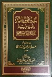 Ta'liq 'ala rissalah al 'amr bi ma'rouf li ibn Taymiyya -  Sheikh al Jabiri
