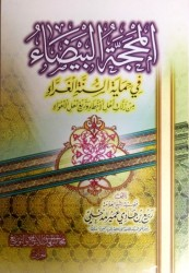 Al mahajjah al baidah - Sheikh Rabi' ibn Hadi al Madkhali