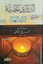 Ad-Darari al Moudiya Charh ad-Durar al Bahiyah - L'Imam  ach-Chawkani