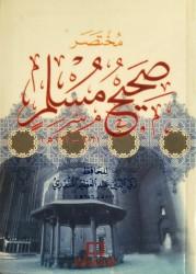 Moukhtasar Sahih al Mouslim - al Imam al Moundhiri