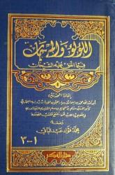 Matn al Lou'Lou wal Marjan - Cheikh 'abdelBaqi