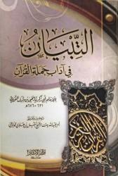 At-Tibiyan fi Adab Hamalat al Qur'an - Imam an-Nawawi