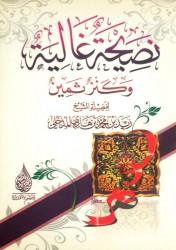 Nassihatou Ghaliyah wa Kanz Thamin - Sheikh Zayd al Madkhali