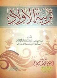 Tarbiyat al Awlad - Shekh Najib