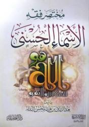 Mukhtasar Fiqhi al Asma' al Husna -  Sheikh 'abderRazzak al Badr