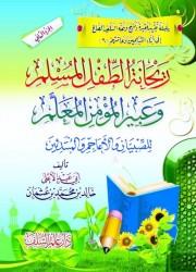 Rihannah at-Tifl al Mouslim -  Sheikh Khalid abou 'abdel a'la